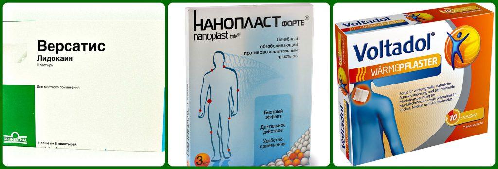 Лечение перцовым пластырем при артрозе thumbnail