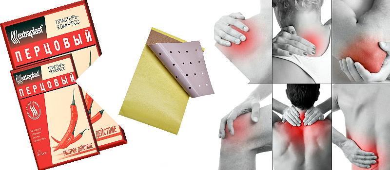 Перцовый пластырь в лечении суставов текст рекламы про тазобедренный сустав